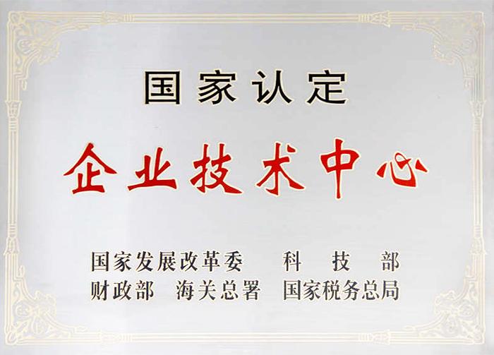 热烈祝贺东杰智能技术中心被认定为国家企业技术中心